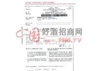 证件-山东彪马啤酒有限公司
