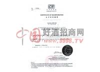 注册证-山东彪马啤酒有限公司