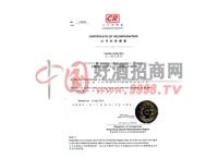 注册证书-山东彪马啤酒有限公司