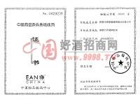 中国商品条码系统成员证书-沃富(上海)酒业发展有限公司