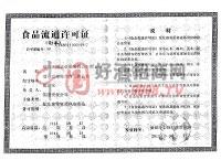 食品流通许可证-沃富(上海)酒业发展有限公司