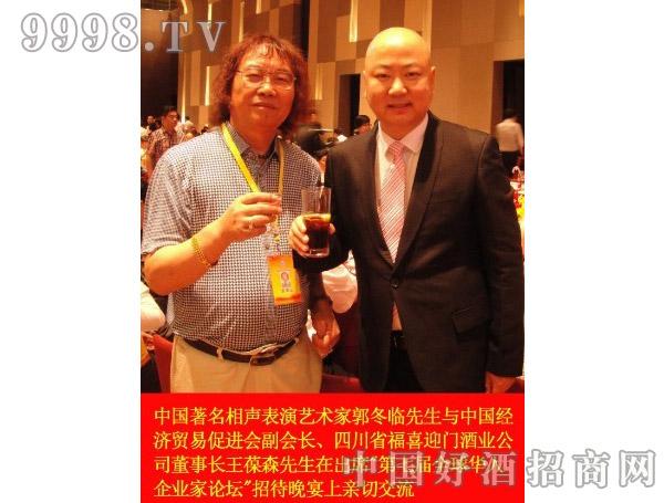 中国著名小品表演艺术家郭冬临与中国经贸会副会长王葆森亲切交流