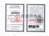 湖南浏阳河酒业组织机构代码-湖南浏阳河酒厂-绵柔窖酒