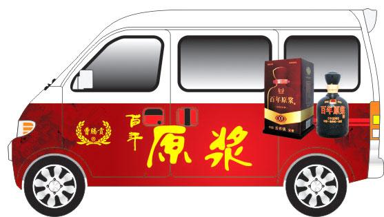 百年原浆酒全国营销中心