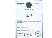 永丰注册商标-北京皇龙二锅头散酒坊
