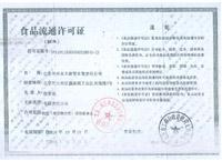 食品流通许可证-北京皇龙二锅头散酒坊
