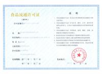 食品流通许可证-汾酒集团清香世家全国运营中心