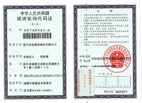 组织机构代码证-汾酒集团清香世家全国运营中心