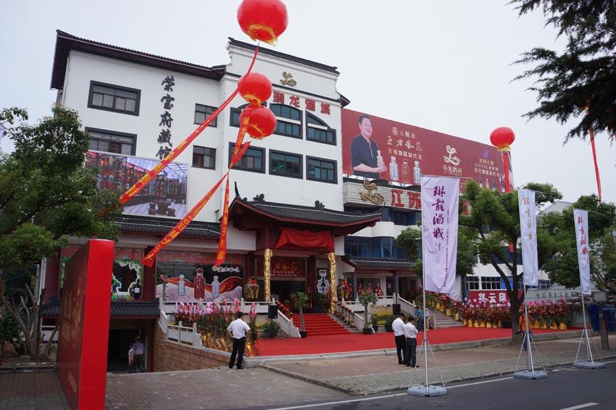 江苏琳龙酒业有限公司,产品火爆招商中。