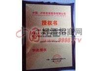 授权书1-安徽福满门酿酒有限公司