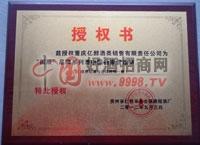 授权书-安徽福满门酿酒有限公司