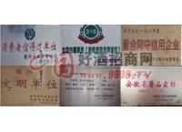 证书-安徽福满门酿酒有限公司
