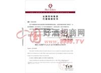 重庆亿醇授权书-安徽福满门酿酒有限公司