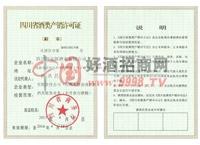 迎宾郎流通许可证-郑州富森商贸有限公司