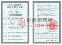 迎宾郎代码证-郑州富森商贸有限公司