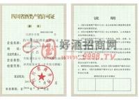 迎宾郎产销许可证-郑州富森商贸有限公司