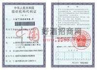 组织机构代码证-贵州贵镇王子酒业股份有限公司