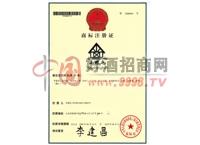 商标注册证-黑龙江双城市小粮屯酒业有限公司