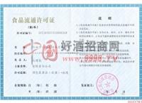 食品流通许可证-黑龙江双城市小粮屯酒业有限公司