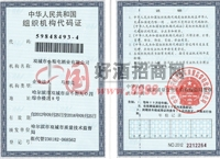 组织机构代码证-黑龙江双城市小粮屯酒业有限公司