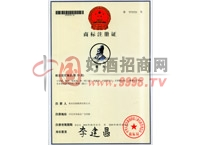 商标注册证-河北衡水张衡酿酒有限公司