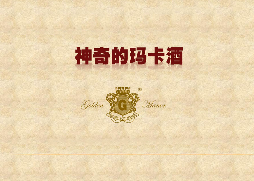 烟台金色庄园玛卡酒业有限公司