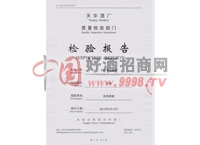 虎头蜂酒报告1-漳州芗江酿酒有限公司