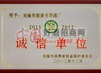 芗江诚信单位证书1-漳州芗江酿酒有限公司