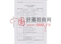 虎头蜂酒检验-漳州芗江酿酒有限公司