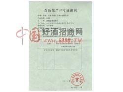 食品生产许可证副页-北京龙举酒业有限公司