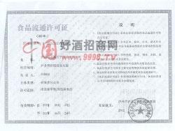 食品流通许可证-北京龙举酒业有限公司