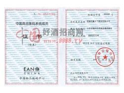 商品条码系统成员证书-北京龙举酒业有限公司