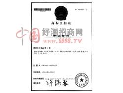 龙赢九天商标注册证-北京龙举酒业有限公司