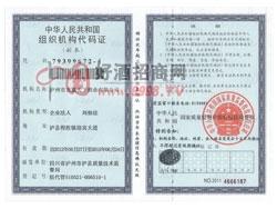 组织机构代码证-北京龙举酒业有限公司