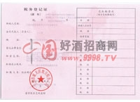 地税-牛到家系列酒品牌全国运营管理中心