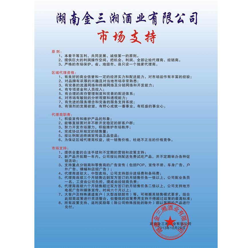 湖南金三湘酒业有限公司