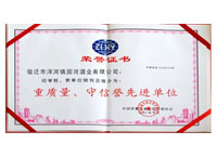 重质量、守信誉先进单位-江苏国河酒业股份有限公司