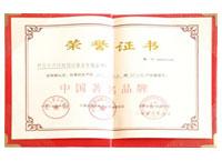 中国著名品牌证书-江苏国河酒业股份有限公司
