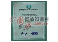 质量管理体系认证证书-江苏国河酒业股份有限公司