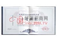 中国质量诚信企业协会会员证书-江苏国河酒业股份有限公司