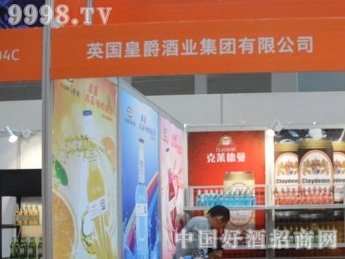 2014重庆糖酒会助力克莱德曼啤酒招商
