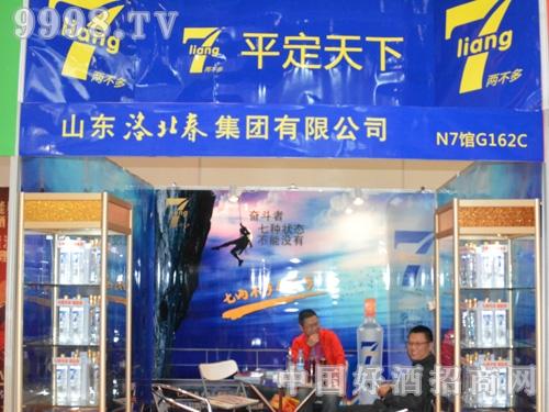 洛北春集团:山东名牌产品,纯粮酿造