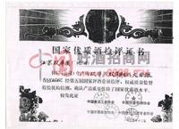 优质证书-江苏太平洋酒业有限公司