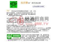 双洋牌39°绿色食品-江苏太平洋酒业有限公司