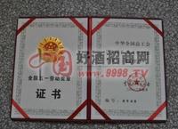 五一劳动奖章-江苏太平洋酒业有限公司