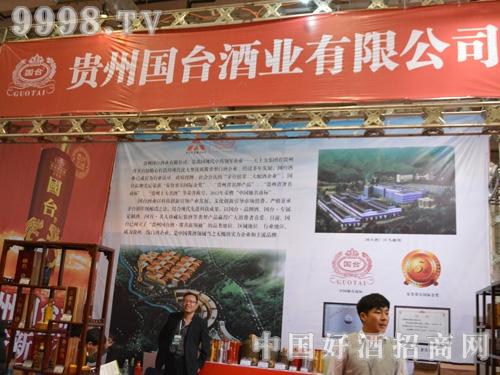 千年茅台镇 世纪国台酒