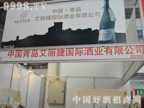 艾丽捷国际酒业,红酒文化传播的使者