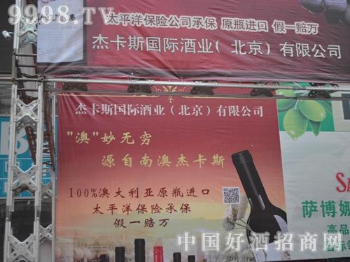 2014济南糖酒会