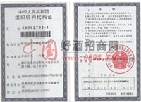 组织代码-温州市奇盟贸易有限公司