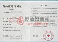 食品流通许可证-温州市奇盟贸易有限公司